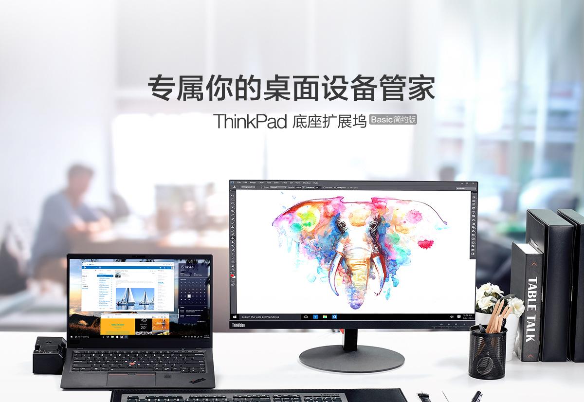 ThinkpadThinkPad 底座扩展坞简约版(40AG0090CN)0