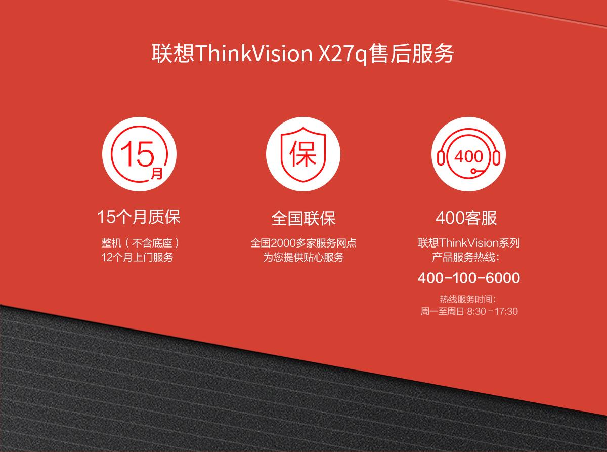 ThinkpadX27q0