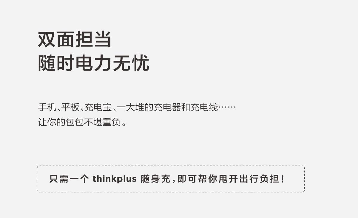 Thinkpadthinkplus 随身充(36002928)0