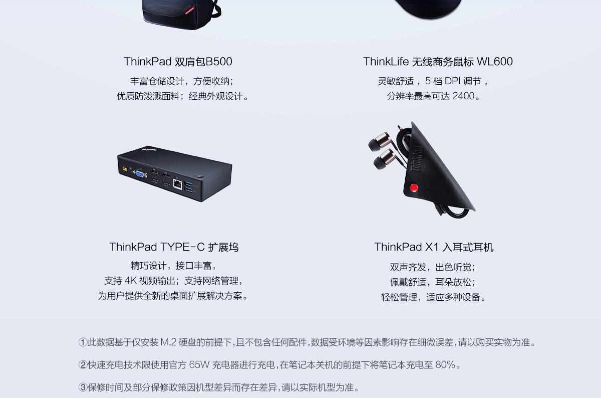 ThinkpadR480(PC)14
