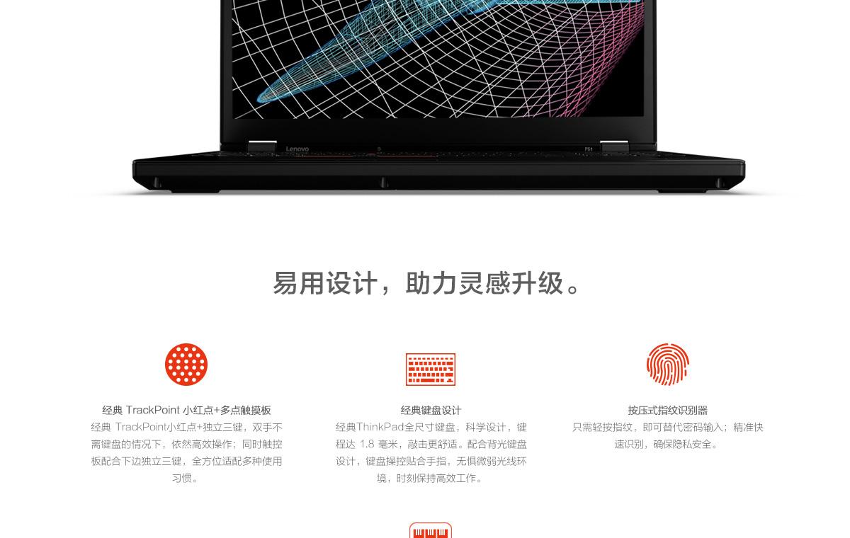 ThinkpadP51 (PC)7