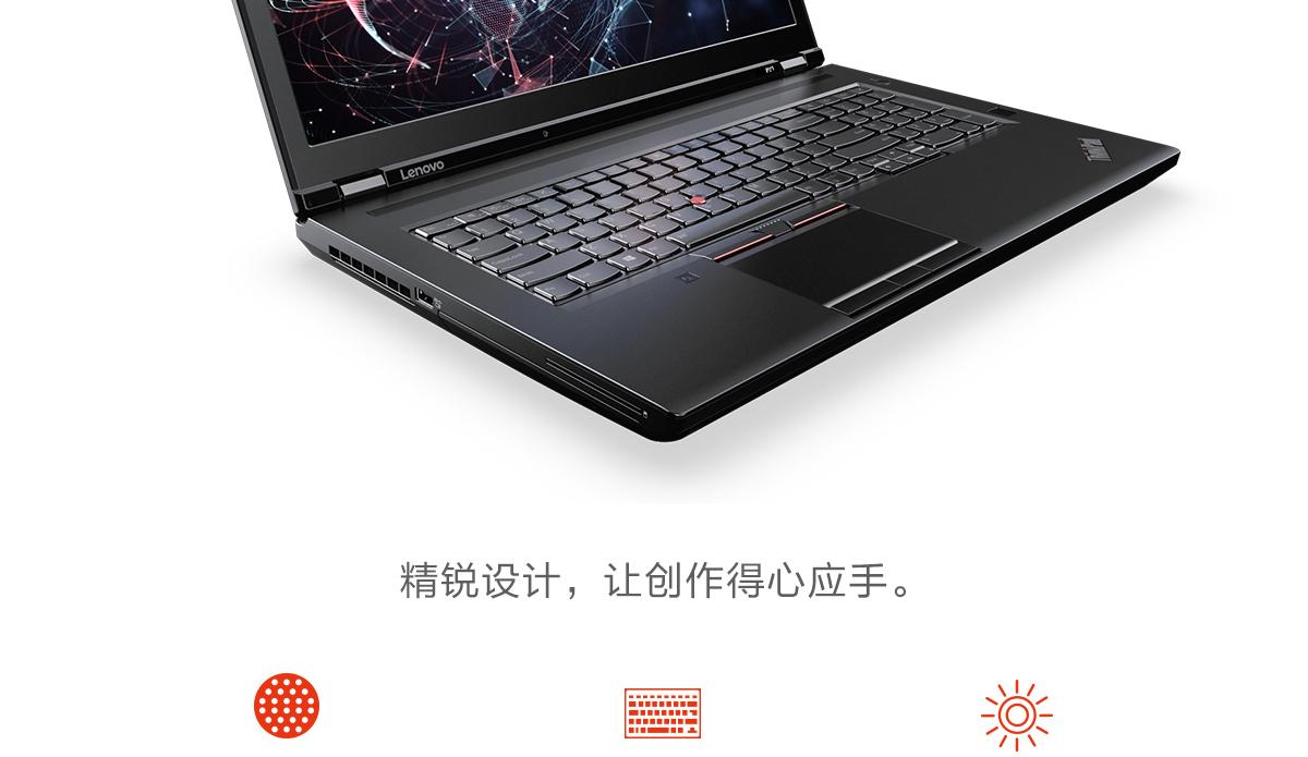 ThinkpadP71(PC)9