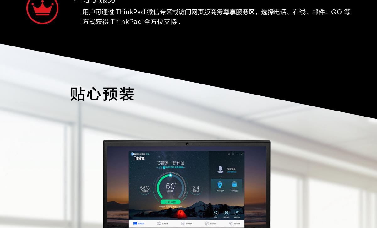 ThinkpadE480(PC)13