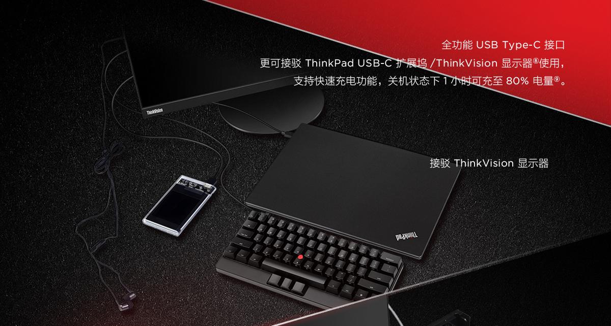 ThinkpadE485(PC)7