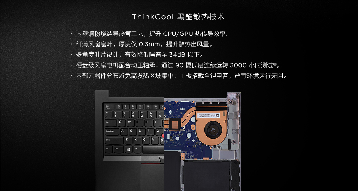 ThinkpadE485(PC)9