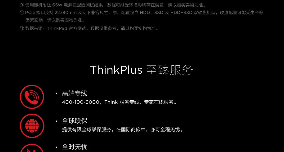 ThinkpadE485(PC)11