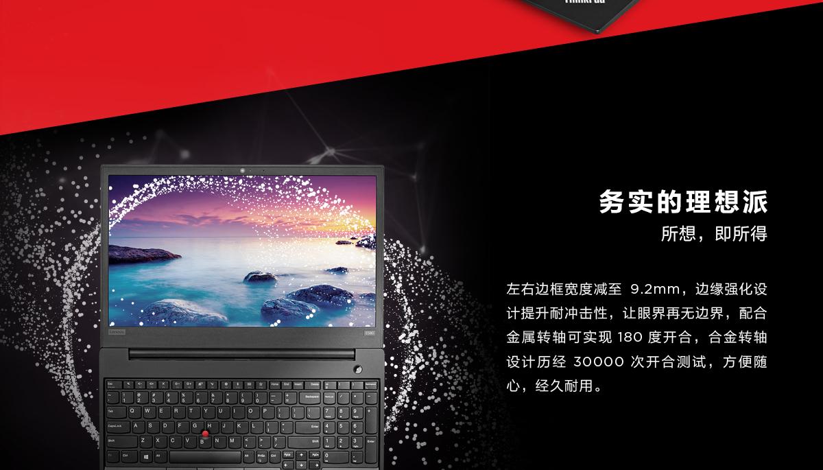 ThinkpadE580(PC)2