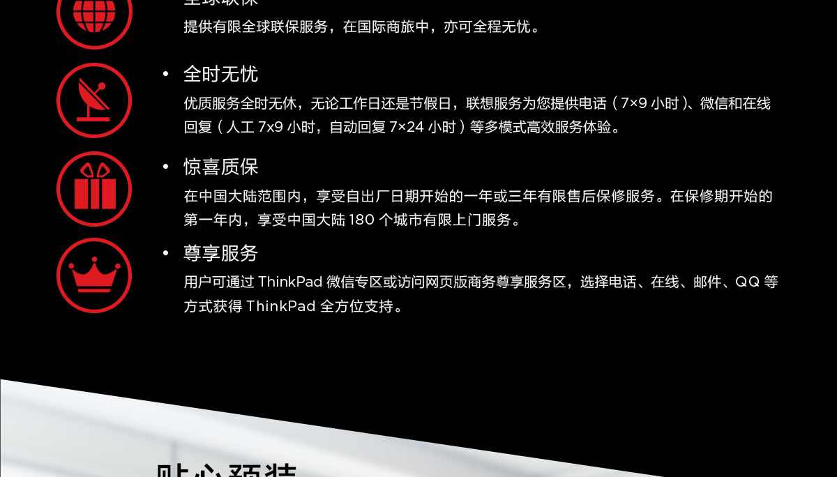 ThinkpadE580(PC)12