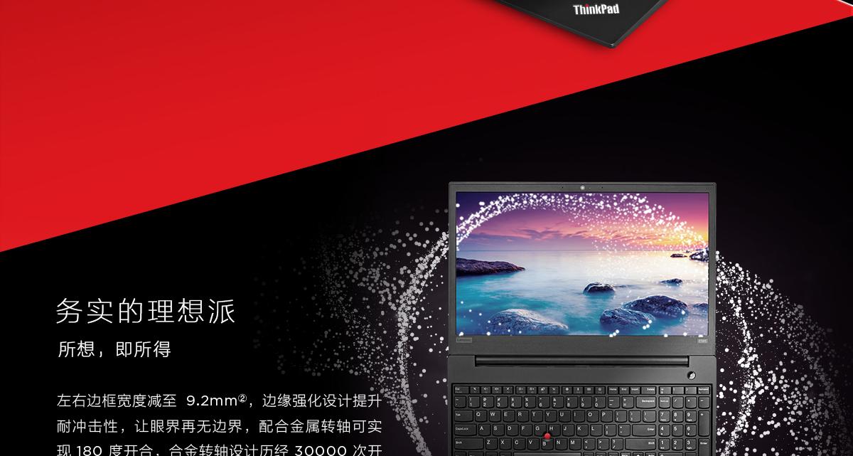 ThinkpadE585(PC)2