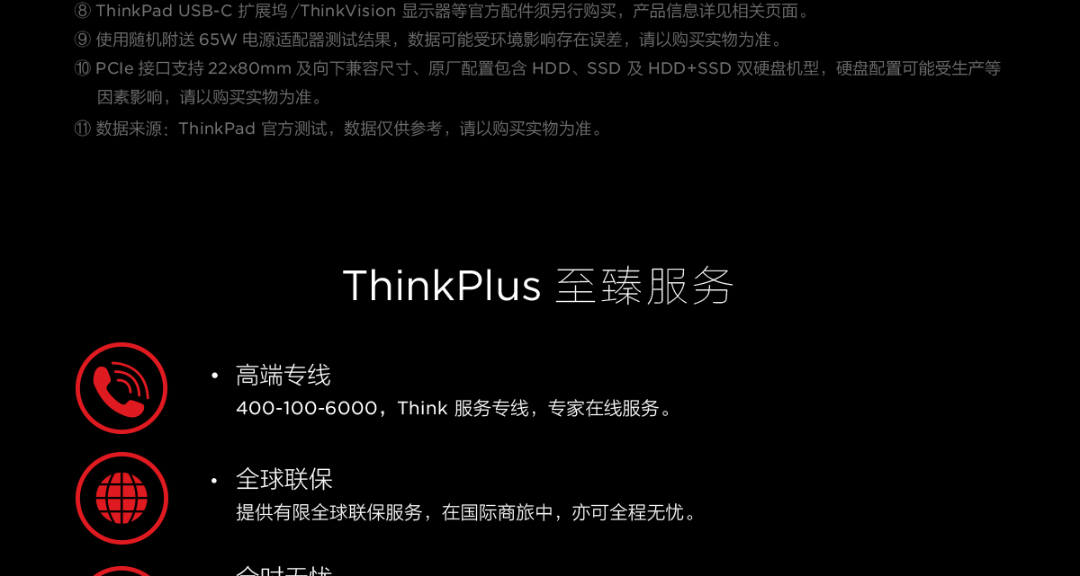 ThinkpadE585(PC)11