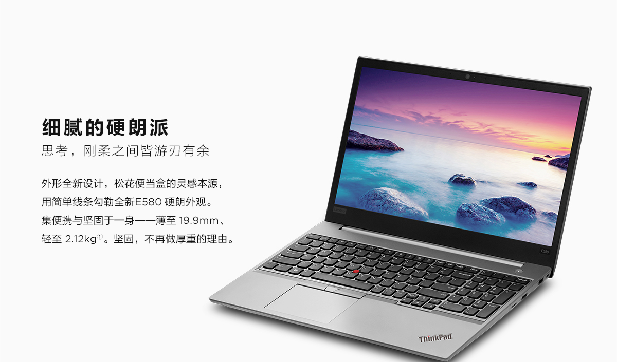 ThinkpadE580 银色版(PC)1