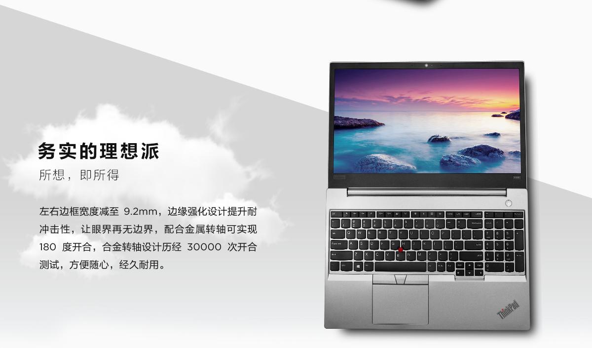 ThinkpadE580 银色版(PC)2
