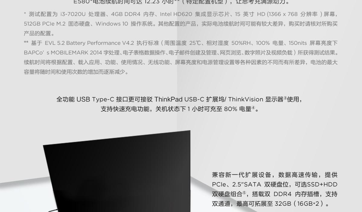 ThinkpadE580 银色版(PC)6