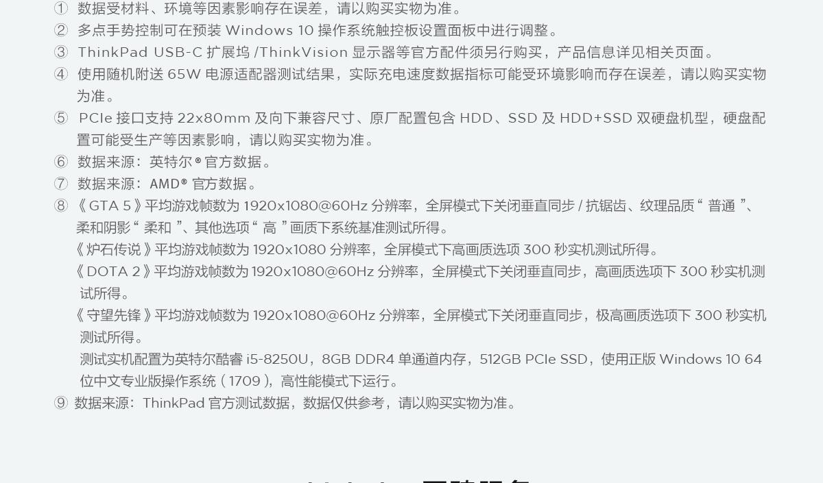 ThinkpadE580 银色版(PC)11
