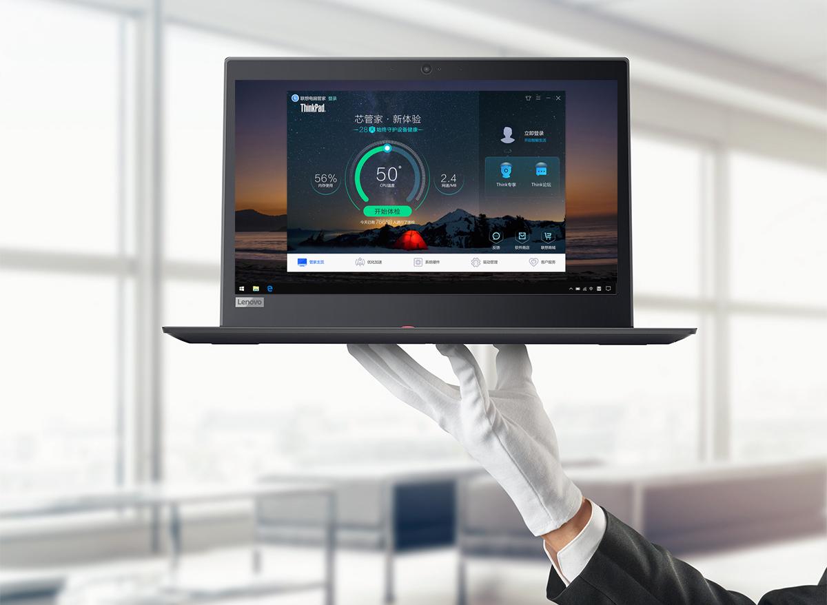 ThinkpadS2 2018(PC)14