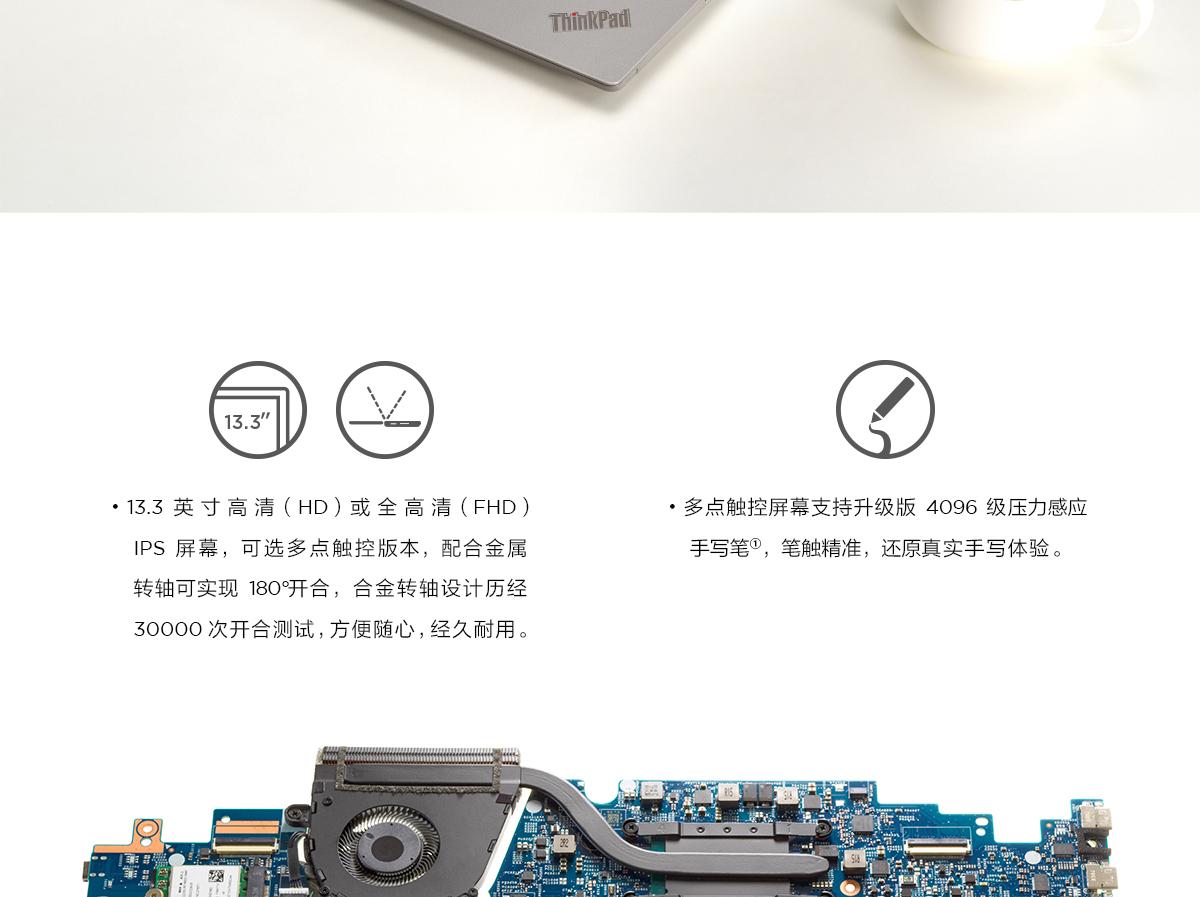ThinkpadS2 2018 银色版(PC)2