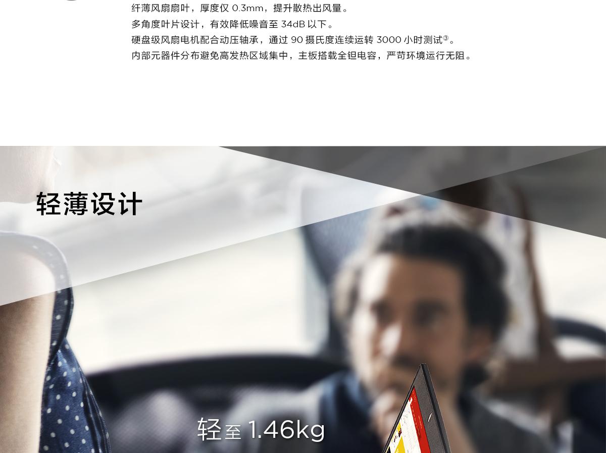 ThinkpadS2 2018 银色版(PC)4