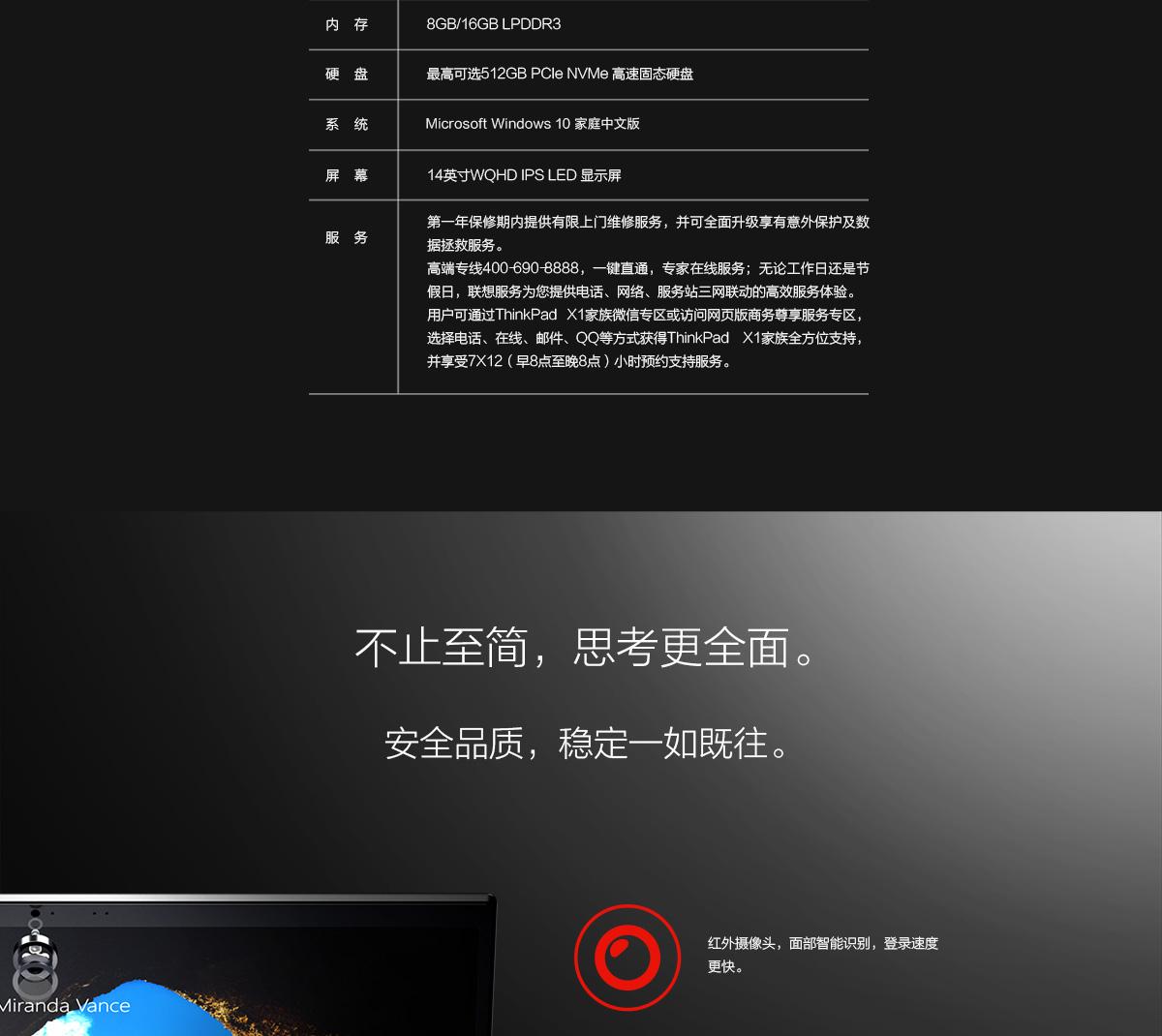 ThinkpadX1 Carbon 2017 银色版(PC)5