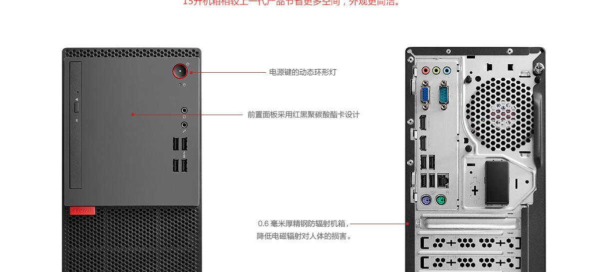 Thinkpad台式机7