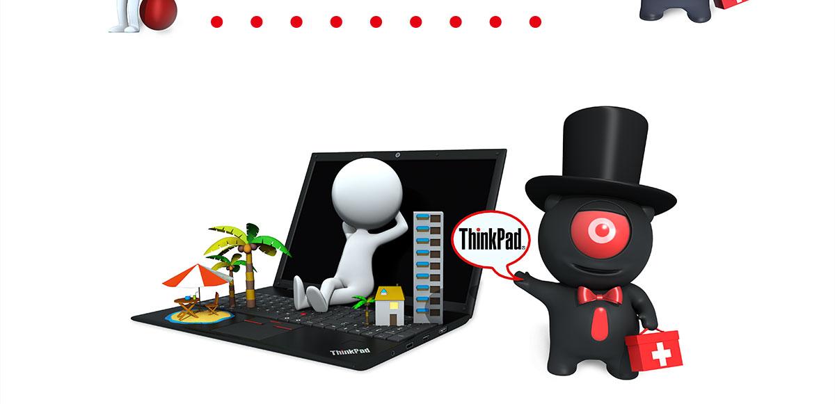 Thinkpad至享服务0