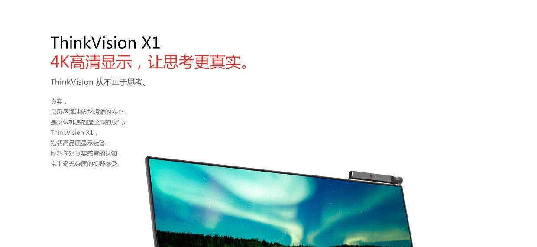 ThinkpadTV X1(PC)1