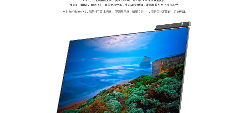 ThinkpadTV X1(PC)3