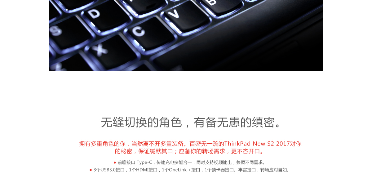 ThinkpadS2 2017(PC)4