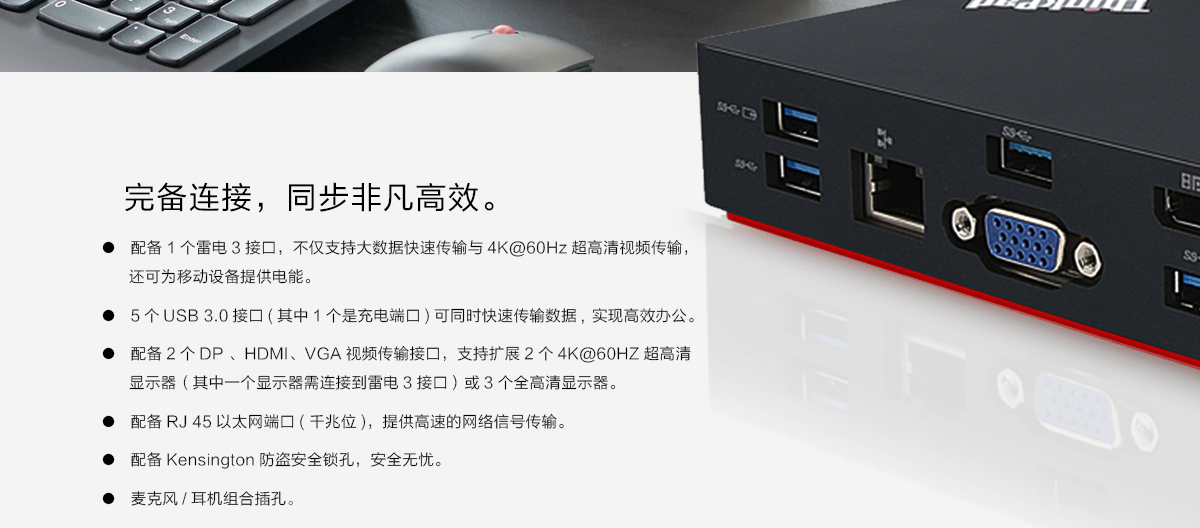 ThinkpadThinkPad雷电3扩展坞 (40AC0135CN)0