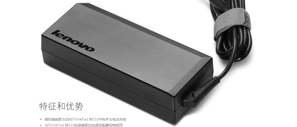 ThinkpadThinkPad 135W 圆口电源适配器 (55Y9331)0