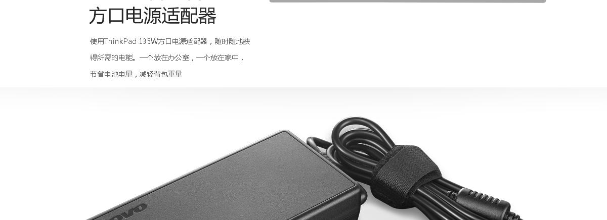 ThinkpadThinkPad 135W 方口电源适配器 (4X20E50572)0