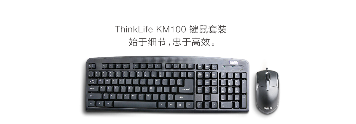 ThinkpadThinkLife KM100 键鼠套装 (4X30M52558)0