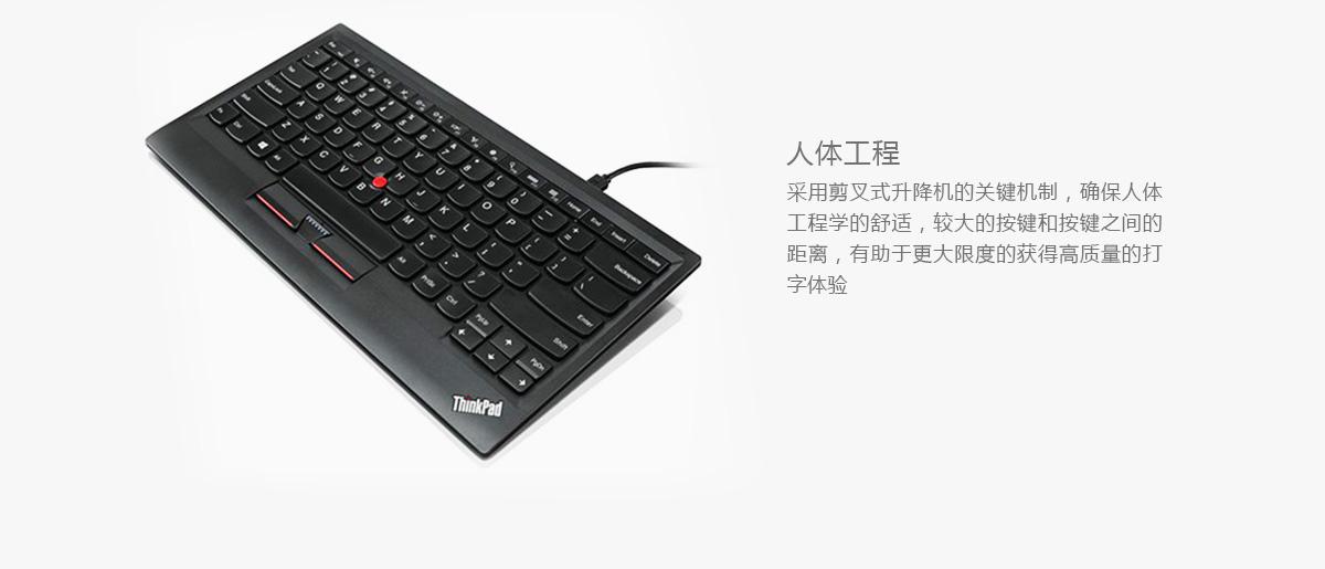 ThinkpadThinkPad 简约型小红点USB键盘 (0B47190)0