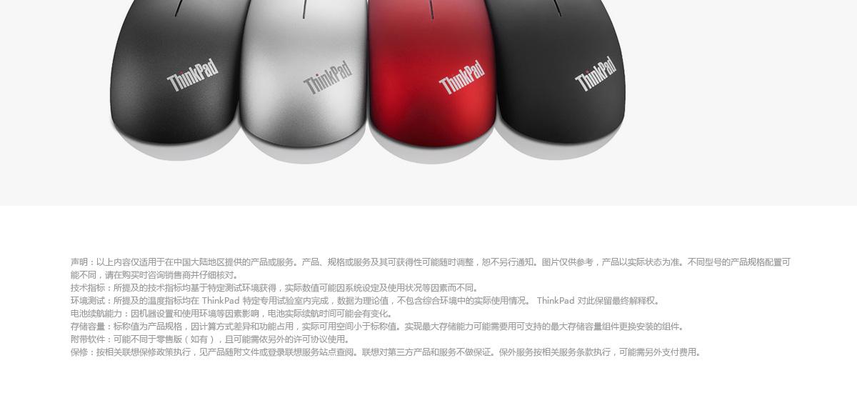 ThinkpadThinkPad 无线蓝光鼠标-陨石银 (0B47164)0