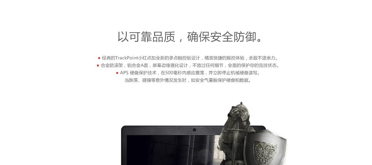 Thinkpad黑将2017(PC)8