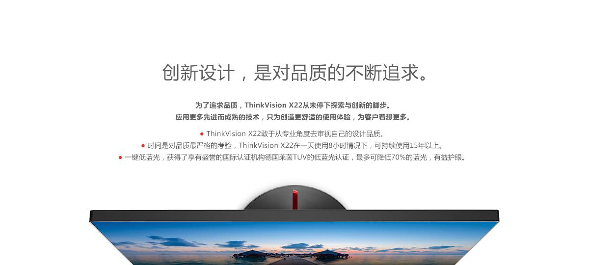 ThinkpadTV X22(PC)9