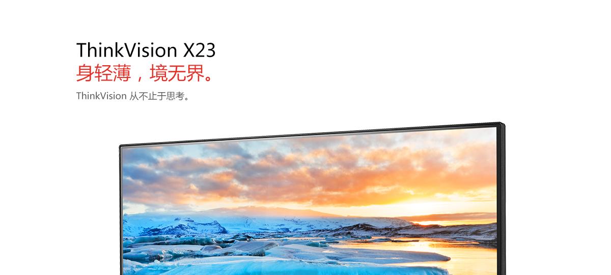 ThinkpadTV X23(PC)1