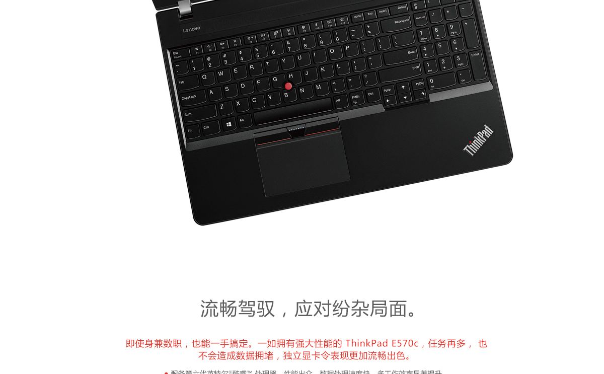 ThinkpadE570c(PC)2