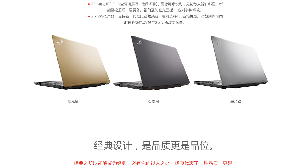 Thinkpad黑侠2017(PC)5