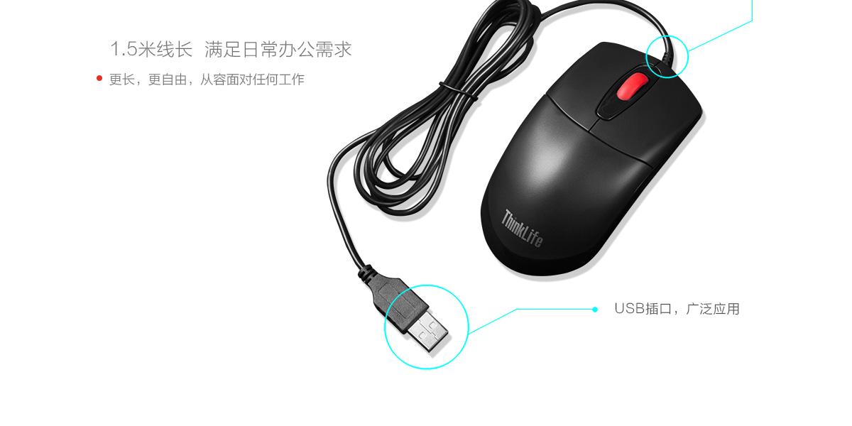 ThinkpadThinkLife M100 有线鼠标(4X30P26406)0