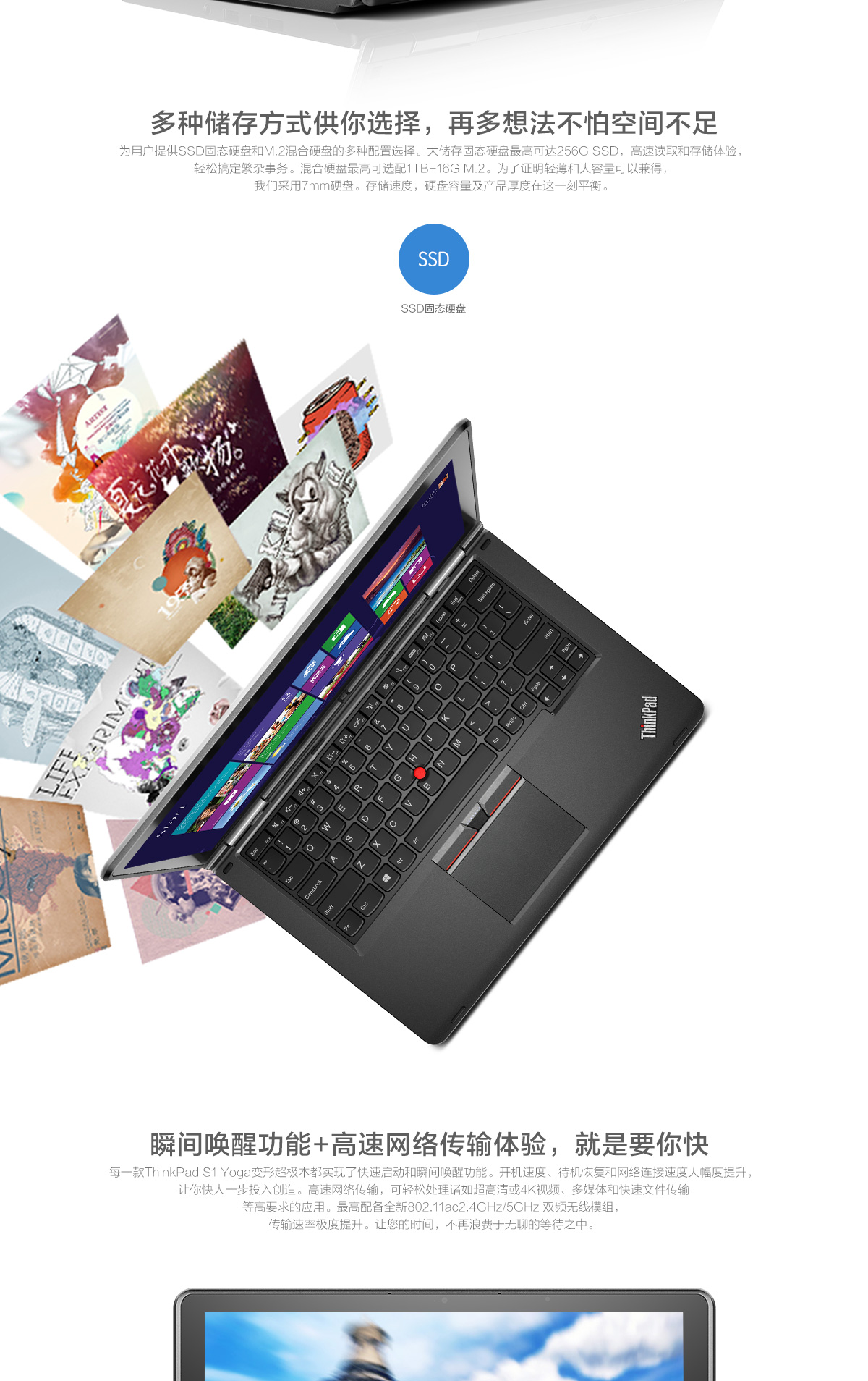 ThinkpadS1 Yoga 2015(PC)4