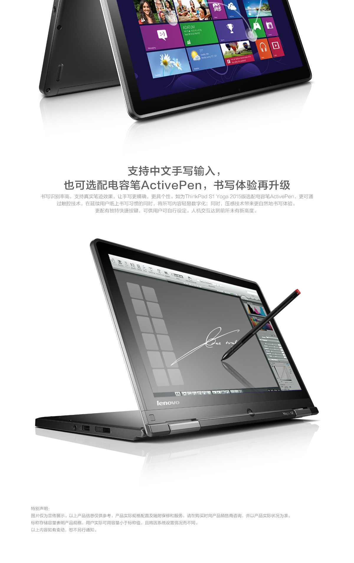 ThinkpadS1 Yoga 2015(PC)10