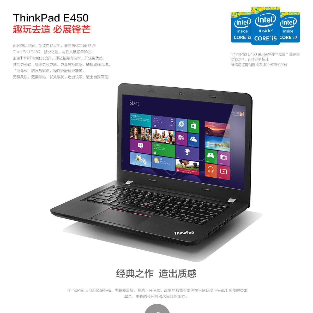 ThinkpadE4500