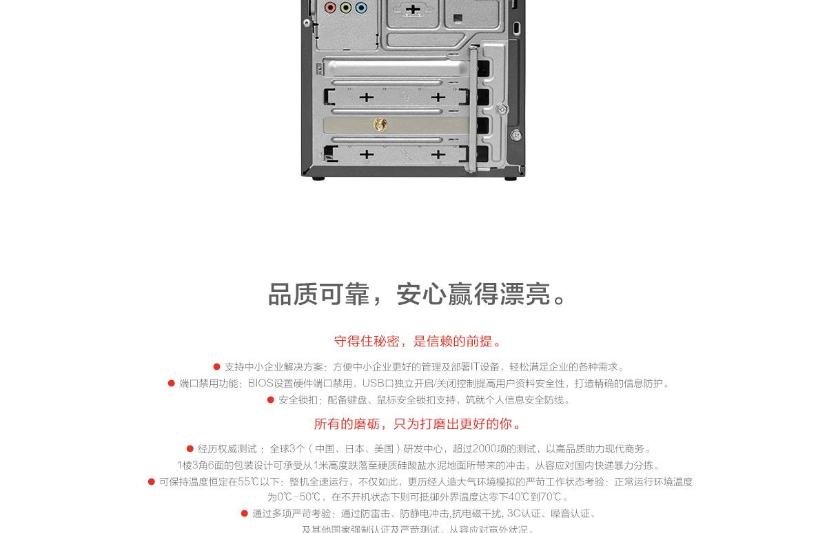Thinkpad台式机5