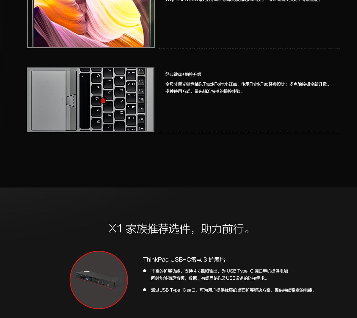 ThinkpadX1 Carbon 2017 银色版(PC)8