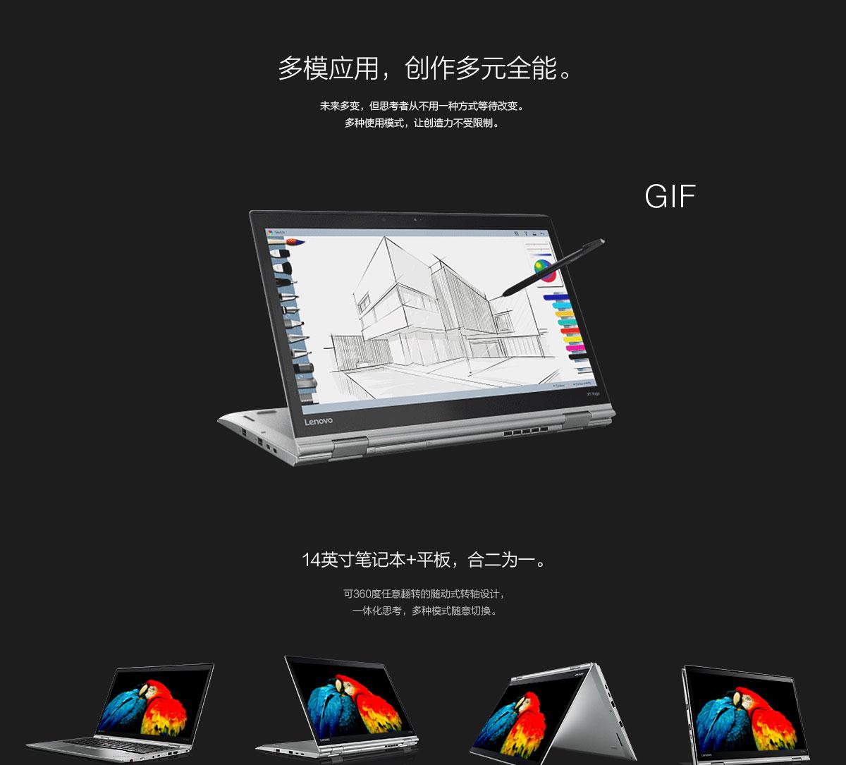 ThinkpadX1 Yoga 2017 银色版(PC)2