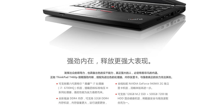 ThinkpadT460p(PC)2