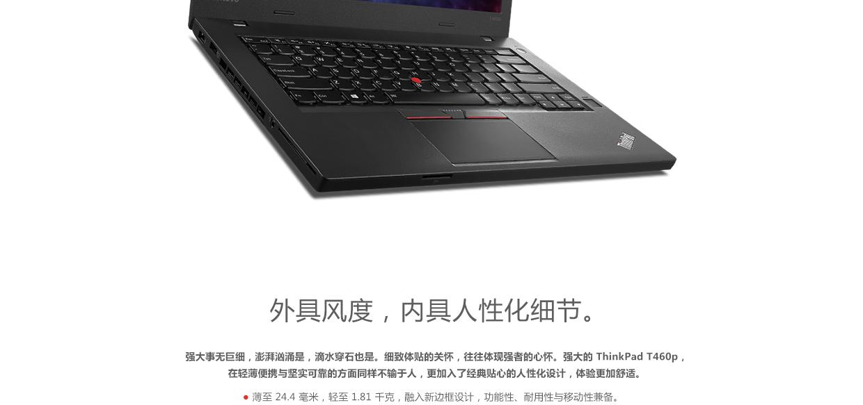 ThinkpadT460p(PC)4