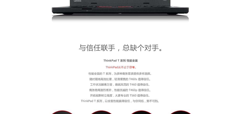 ThinkpadT460p(PC)11