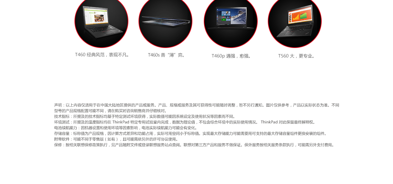 ThinkpadT460p(PC)12