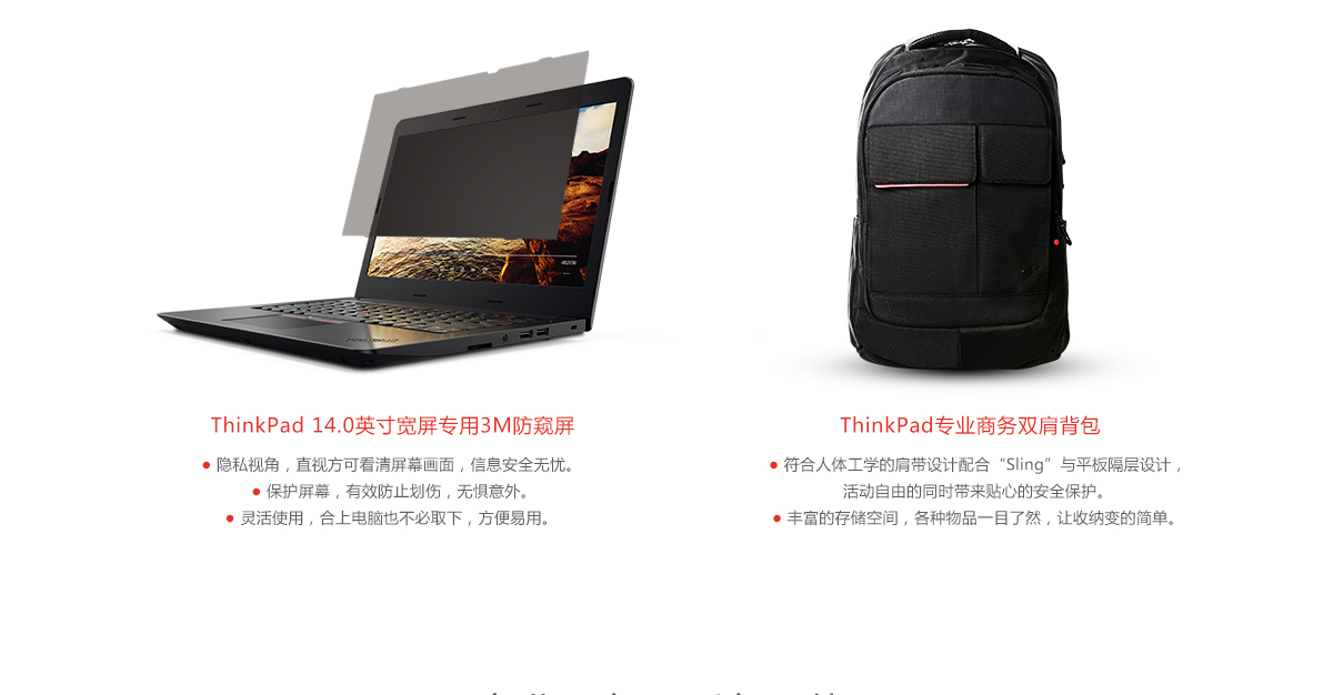 ThinkpadE470c(PC)10